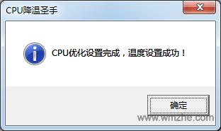 CPU降温圣手软件截图