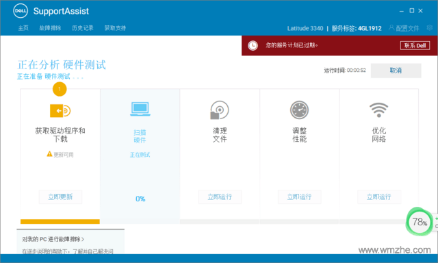 Dell SupportAssist软件截图