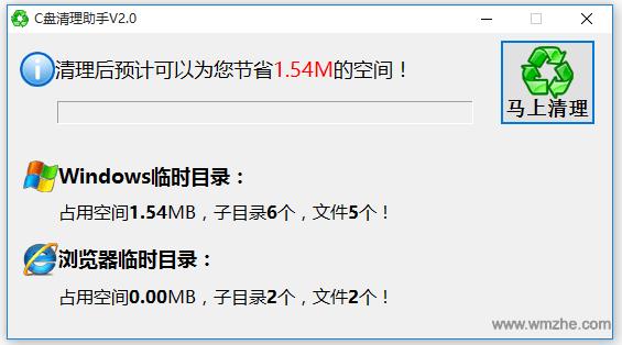 C盘清理助手软件截图