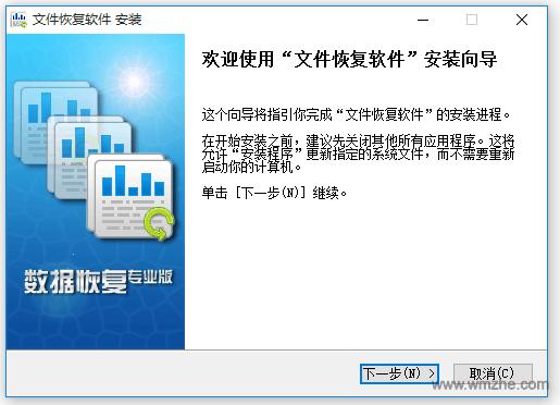 文件恢复软件软件截图