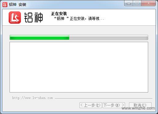 铝神软件截图