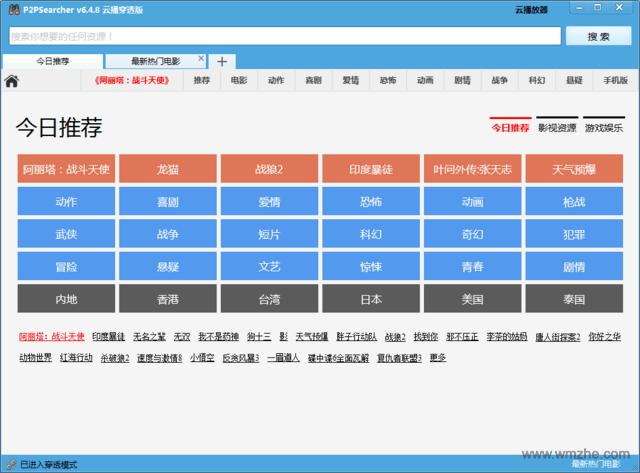 P2PSearcher云播穿透版软件截图