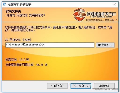 网游快车软件截图