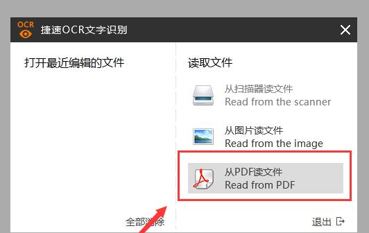 将PDF图片转成Word文字,试试捷速OCR文字识别工具