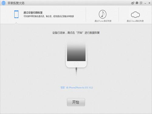 苹果恢复大师:轻松找回原来手机中的各种数据
