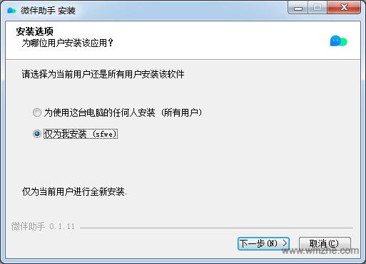 微伴助手软件截图