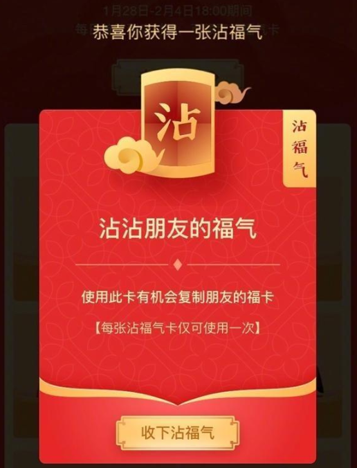 """支付宝""""五福""""没集齐?官方支招:使用沾福卡进行复制"""