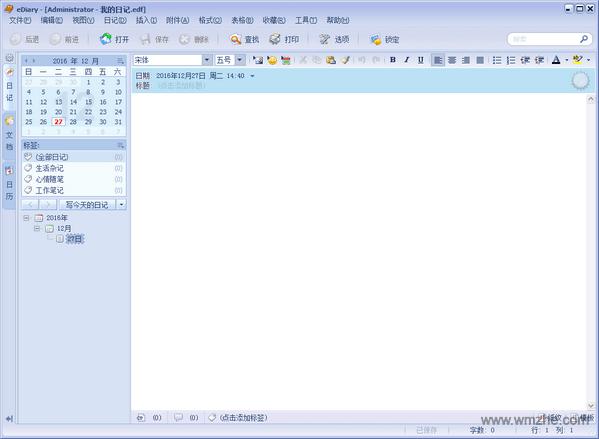 eDiary软件截图