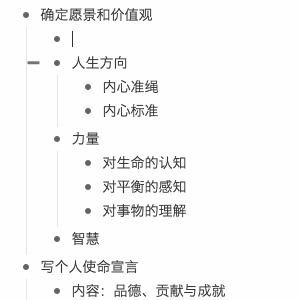 出色高效的树形层级结构笔记软件——幕布,一键制作思维导图