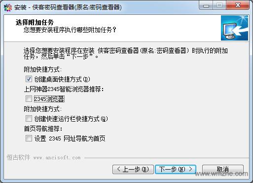 侠客密码查看器软件截图