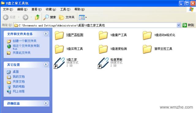 U盘之家工具包软件截图