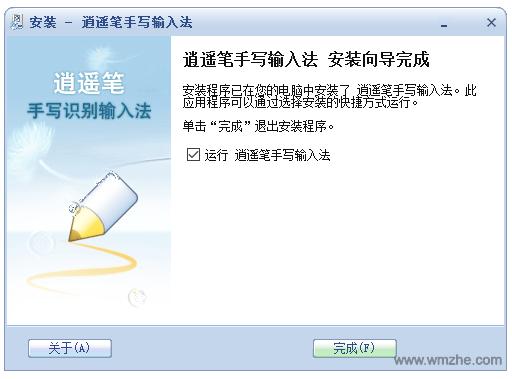 逍遥笔手写输入法软件截图