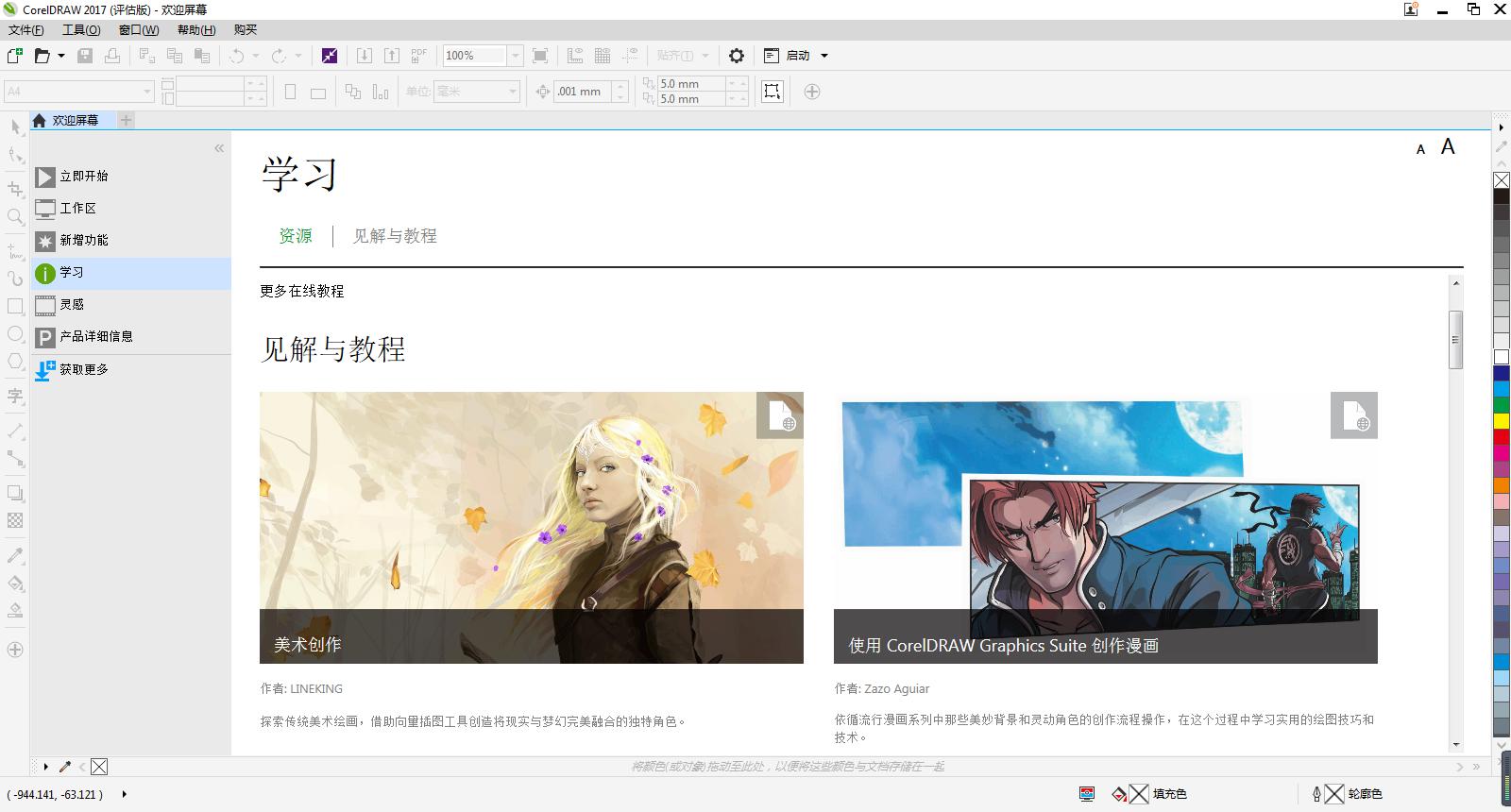 CorelDRAW Graphics Suite软件截图
