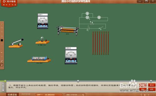 仿真物理实验室软件截图