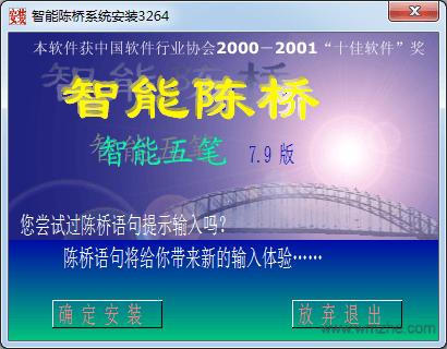 智能陈桥五笔软件截图