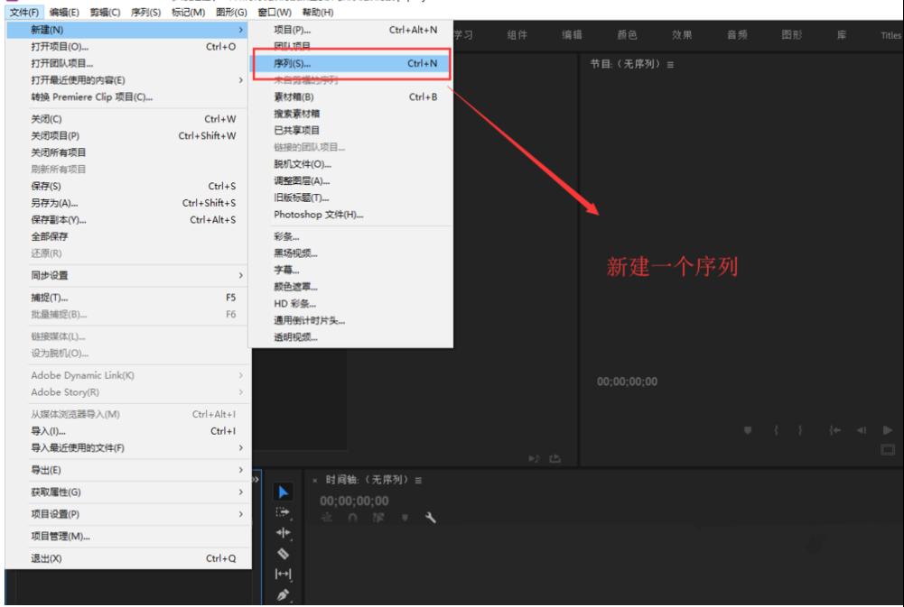 Premiere视频处理之去除背景颜色,方法不复杂