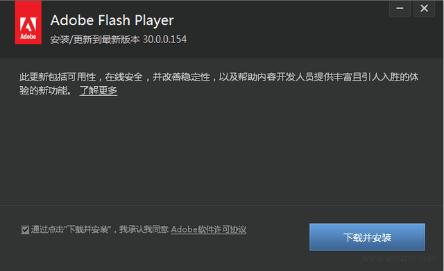 Adobe Flash Player PPAPI軟件截圖