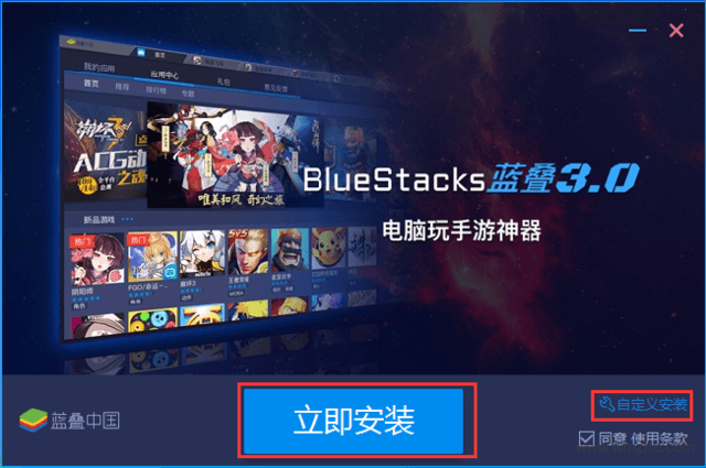 BlueStacks(藍疊安卓模擬器)軟件截圖