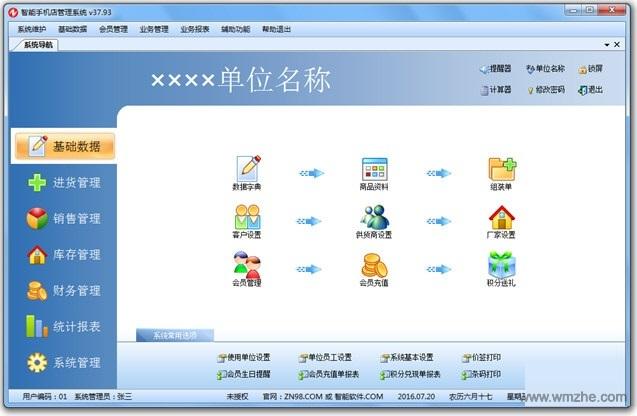 智能手机店管理系统软件截图