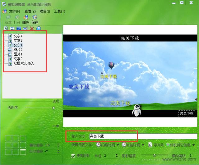 中格照片添加日期软件软件截图