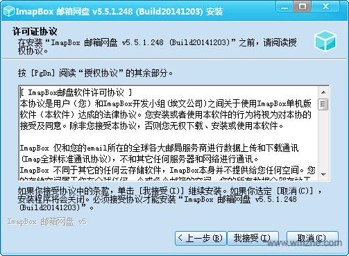 ImapBox邮箱网盘(32位)软件截图