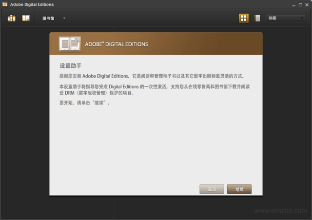 epub阅读器软件截图