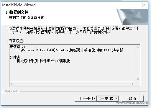 机械设计手册软件截图