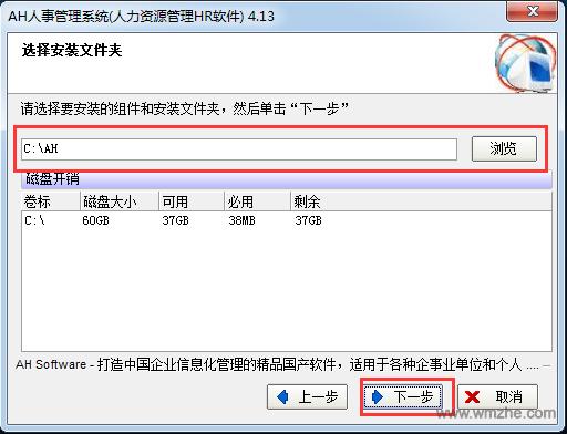 AH人事管理系统软件截图