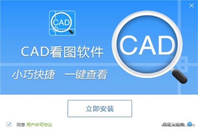 迅捷CAD看图软件截图
