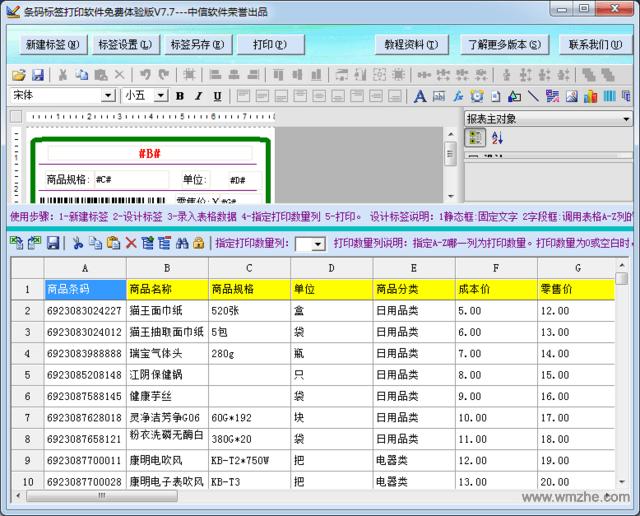 条形码价签打印软件软件截图