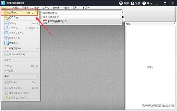 迅捷pdf编辑器软件截图