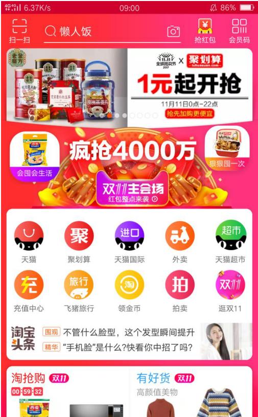 手机淘宝领2017双11现金红包的具体玩法