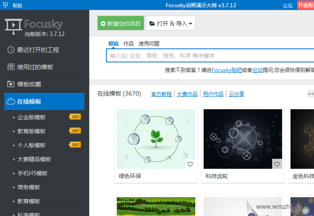 Focusky软件截图
