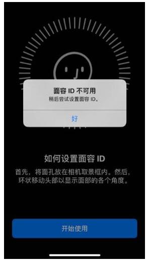 升级iOS系统会导致面容ID失效?真是原因是这样的