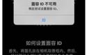 升級iOS系統會導緻面容ID失效?真是原因是這樣的