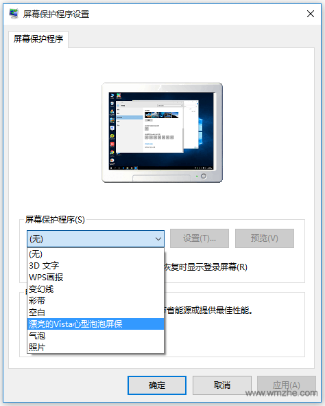 心形泡泡屏保软件截图