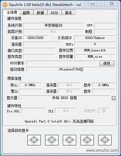 Gpuinfo软件截图