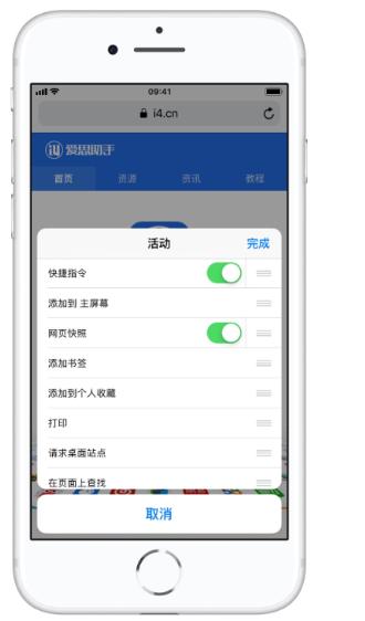 iPhone手机实现长截图方法分享,真的超简单