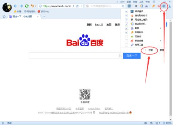 搜狗浏览器抢票功能的使用方法