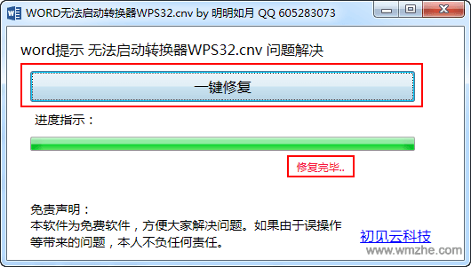 word无法启动转换器wps32修复工具 软件截图