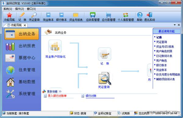 金码记账宝软件截图