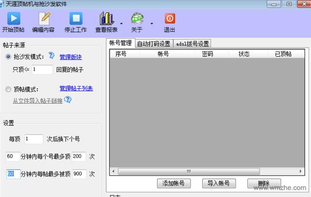 天涯顶帖机抢沙发软件软件截图