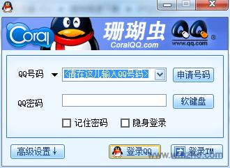 qq显隐身版本下载_珊瑚虫QQ|珊瑚虫qq显ip版下载_完美软件下载