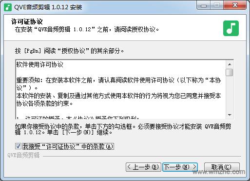 qve音頻剪輯軟件截圖