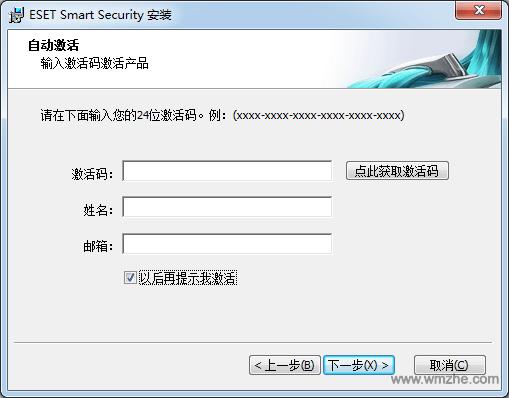 eset nod32软件截图