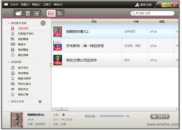 京东读书软件截图