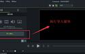 Camtasia视频处理之调整画面色彩,四步到位