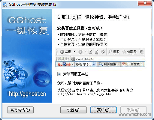 GGhost一键恢复软件截图