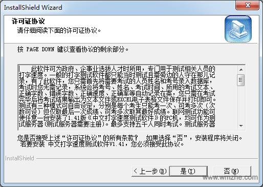 中文打字速度测试软件软件截图