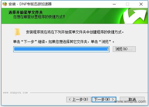 dnf专版迅游加速器软件截图